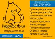Корма ,  Вет препараты для кошки ,  собаки . Скидка 3% Промокод 1426